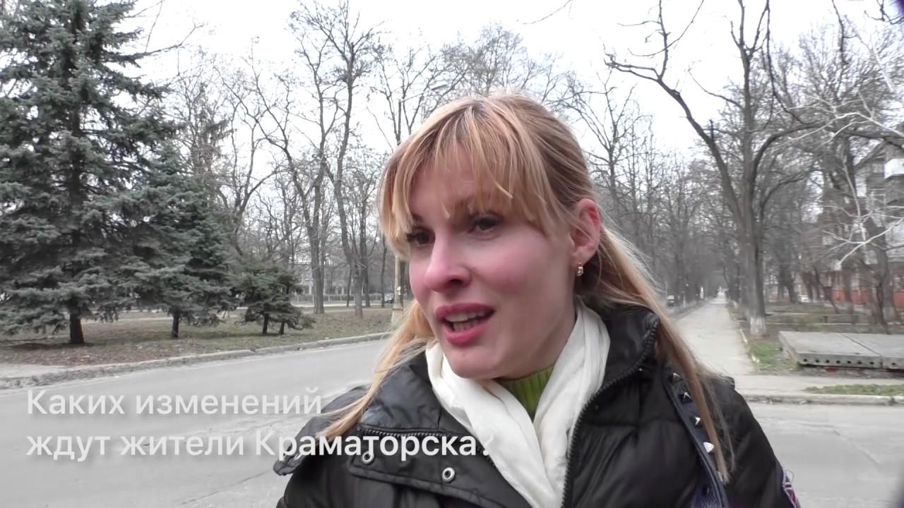Каких изменений ждут жители Краматорска?