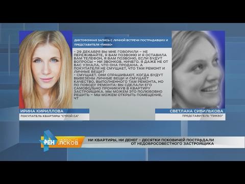Новости Псков 31.01.2017 # Ни квартиры, ни денег