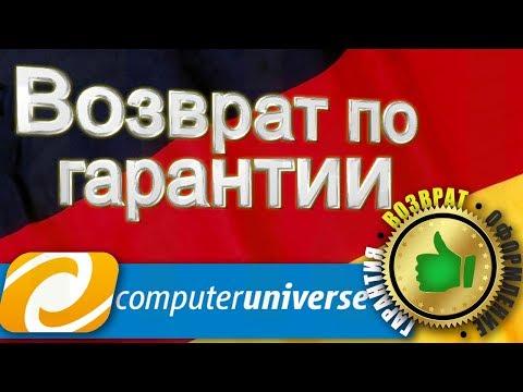 Отправляем в computeruniverse по гарантии, пошаговая инструкция по возврату