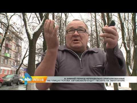Новости Псков 15.11.2016 # Эвакуация автомобилей на улицах города