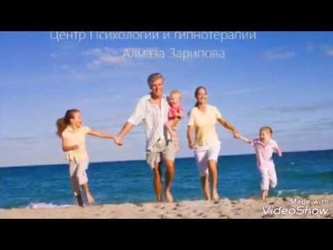 Центр Психологии и Гипноза Алмаза Зарипова