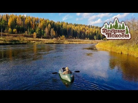 Сплав на пакрафте. Осенние красоты.   Boat rafting. Pakraft in Russia.