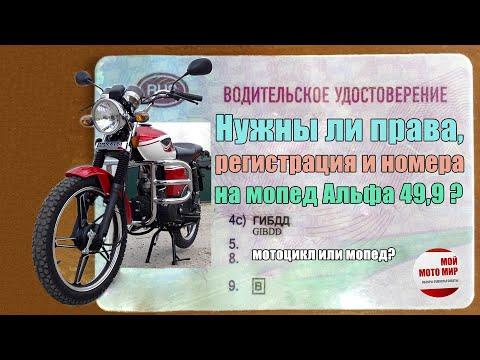 Разрешена ли езда без прав на мопеде Альфа 49,9? Регистрация и номера на мопед и скутер в РФ!