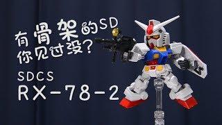【深夜手痒】有骨架的SD你见过没?RX-78-2高达【SDCS系列】