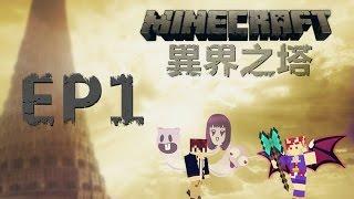 Minecraft[雙人系列] - 異界之塔EP1 W/AHFAI