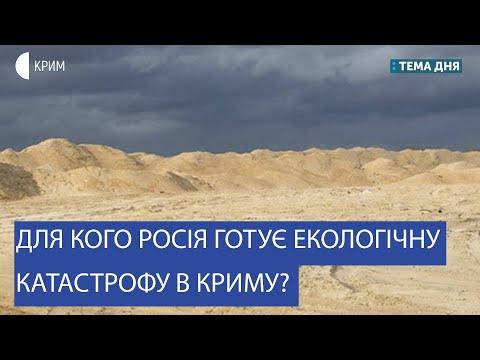 Екологічні загрози для Криму | Литвиненко, Бабін | Тема дня