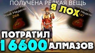 ПОТРАТИЛ 16600 АЛМАЗОВ Я ЛОХ / БОМБАНУЛО И ХОЧУ УДАЛИТЬ ИГРУ/ ВЫБИЛ КОСТЮМ