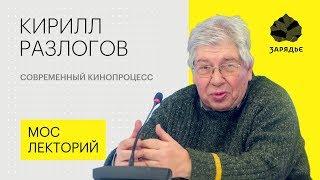 Кирилл Разлогов – о том, какое место отечественное кино занимает в мировом кинематографе Лекция