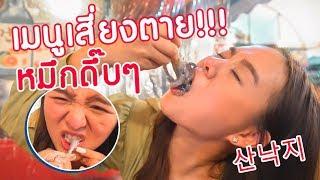 ลองกินเมนูอันตราย!! หมึกกระดึ๊บดิ้นได้...ส่งตรงมาจากเกาหลี!!!!!