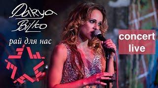 Дарья Билько (DARYA BILKO) - РАЙ ДЛЯ НАС (Concert live)