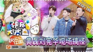 """《快乐大本营》Happy Camp Ep.20170304: Let's Sing """"Heart Fire"""" Together【Hunan TV Official 1080P】"""