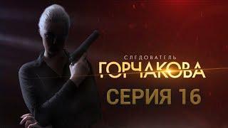 Следователь Горчакова. 16 серия | Интер