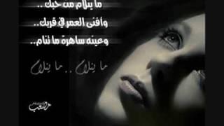 تحميل اغاني مجانا Aseel abu baker - ma ynlam أصيل أبوبكر - ماينلام