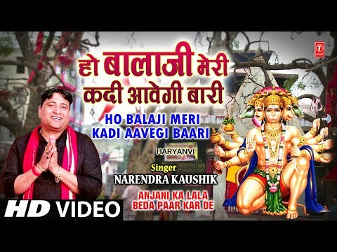Ho Balaji Meri Kadi Aavegi Baari,NARENDRA KAUSHIK,Haryanvi Balaji Bhajan,Anjani KaLalaBedaPaar KarDe