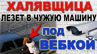 Приключения Халявщицы под Вебкой. Лезет в чужую машину под Webcamera. Пранк под Вебкой. Webcam пранк