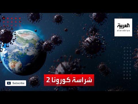 العرب اليوم - شاهد: هل تواجه أوروبا موجة كورونية أكثر شراسة من الأولى؟