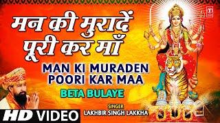 Man Ki Muraden Poori Kar Maa [Full Song] Beta Bulaye