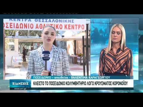 Απολυμαίνεται το Ποσειδώνιο Κολυμβητήριο | 23/10/2020 | ΕΡΤ