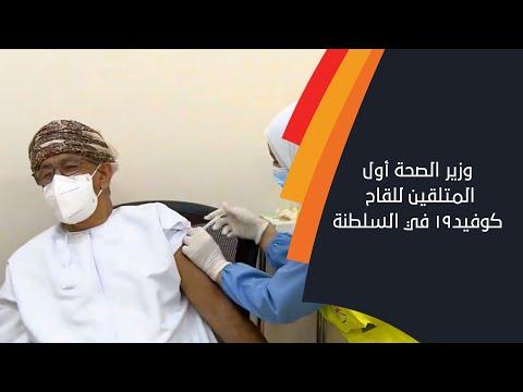معالي د أحمد بن محمد السعيدي وزير الصحة أول المتلقين للقاح كوفيد19 في السلطنة