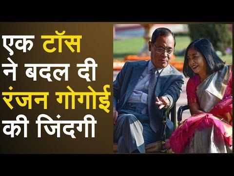 एक टॉस ने बदल दी CJI Ranjan Gogoi की जिंदगी, यहां देखिए Video