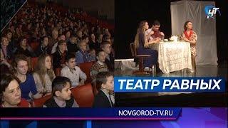 На сцене ДКМ «ГОРОД» выступил воронежский «Театр равных»