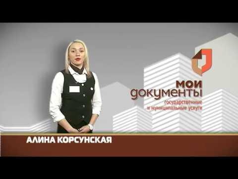 """""""Мои документы"""". Выдача государственного сертификата на материнский капитал"""