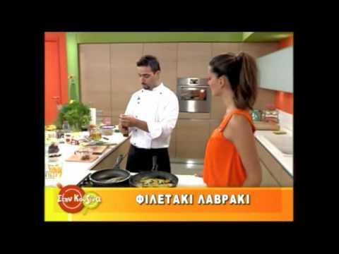 Συνταγή-Φιλέτο λαυράκι