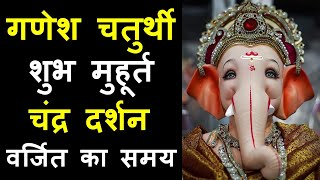 Ganesh chaturthi 2020 Date : Ganesh Chaturthi 2020 Puja Muhurat : Ganesh Chaturthi Kab Hai - Download this Video in MP3, M4A, WEBM, MP4, 3GP