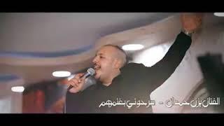 الفنان يزن حمدان سرحوني بغنمهم دقة عرب سورية تحميل MP3