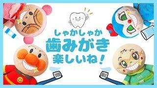 歯磨き楽しいね❤ムシバイキンをたおそう❤赤ちゃん・子供向け知育アニメーション