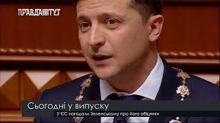 Випуск новин на ПравдаТут за 23.05.19 (20:30)