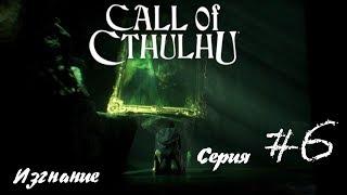 Call of Cthulhu прохождение /#6 Левиафан