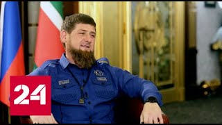 Интервью Рамзана Кадырова телеканалу