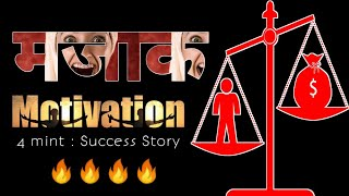 #HelloRaja: Majak is opportunity||मजाक||success story||advocate story|best inspirational story