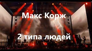 Макс Корж   2 типа людей (live, Minsk)
