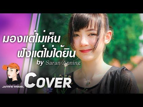 มองแต่ไม่เห็น ฟังแต่ไม่ได้ยิน - SARAN ANNING Cover by Jannina W, bài hát quá hay và cảm động