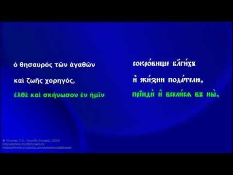 Начало обычное (Царю Небесный, Трисвятое по Отче Наш) на греческом языке
