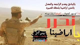 تحميل اغاني زامل ( بانحرر اراضينا ) اداء ابوسهم العنوة _ كلمأت بشار صلاح MP3