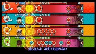 【太鼓の達人 Wii4】旋風ノ舞【全難易度同時再生】
