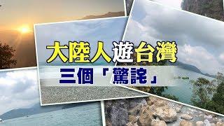 【今日熱點】來自大陸的女生遊台灣,最「驚詫」這三點;武統台灣,可能嗎?