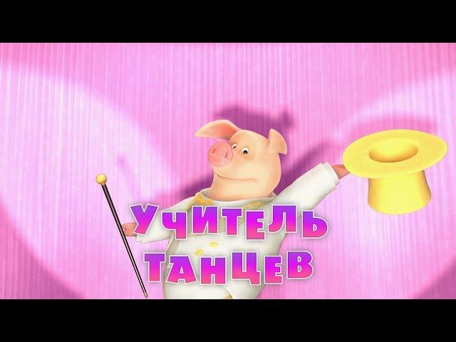Маша и Медведь: Учитель танцев (Серия 46)