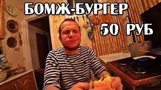 БУРГЕР ЗА 50 РУБЛЕЙ ОТ СКОРОБЕЙКИНОЙ СВОИМИ РУКАМИ
