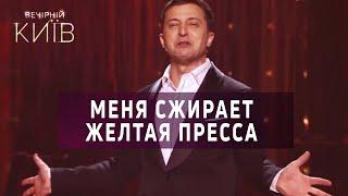 Владимир Зеленский: Обратная сторона популярности