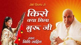 किसे क्या मिला गुरु जी | निधि साहिल | Guruji | New Bhajan 2018
