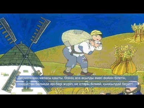 Патша мен жас диірменші/ Швеция ертегісі