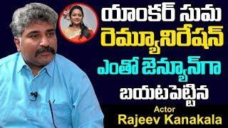 యాంకర్ సుమ రెమ్యూనిరేషన్ ఏంతో తెలిస్తే..| Actor Rajeev Kanakala about Anchor Suma Remuniration