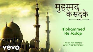 Mohammed Ke Sadqe - Full Song Audio | Mohammad Ke
