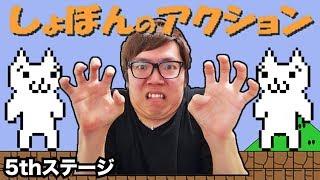 【しょぼんのアクション】5thステージ!ヒカキンの実況プレイ!HikakinGames