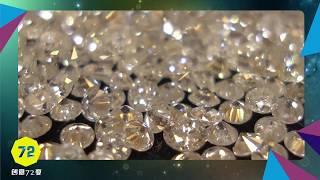 全球最贵的石头,猜猜值多少钱?认识一下路上碰到不要错过。