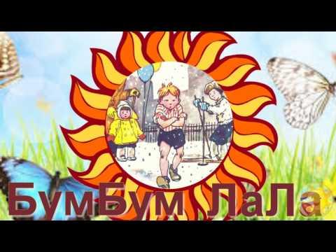 БумБум ЛаЛа - хорошая песенка!